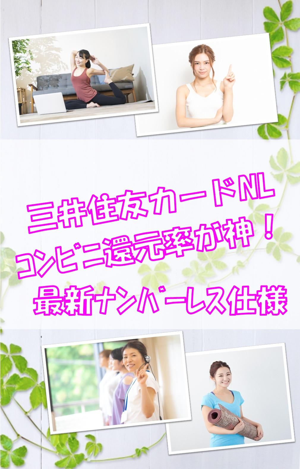 【三井住友カード(NL)ナンバーレスがおすすめ】コンビニ等での利用が最高にお得
