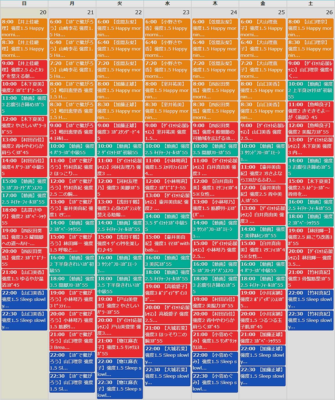 うちヨガ+(うちヨガプラス)のライブレッスンのメニューと本数