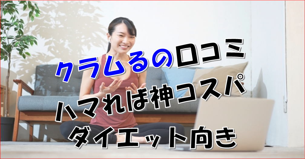 クラムるの口コミ評判【2021年8月最新版】会員が本音でレビュー