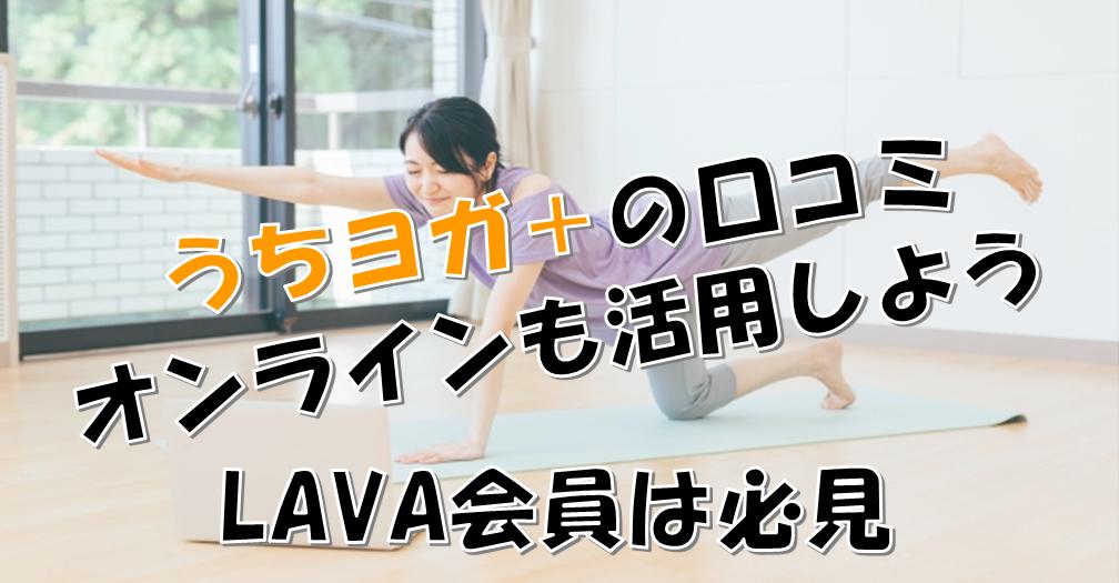 うちヨガ+の口コミ評判【2021年8月最新版】料金なども徹底解説