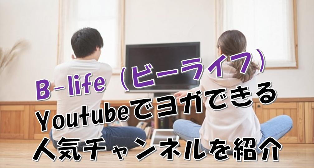 B-life(ビーライフ)を紹介【YouTubeで無料ヨガ】