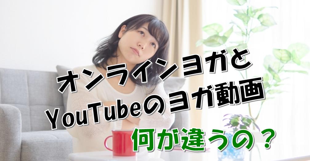 オンラインヨガはYouTubeヨガ動画と何が違うのか?解説します